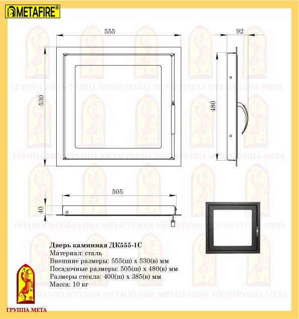 Дверь каминная ДК555-1С