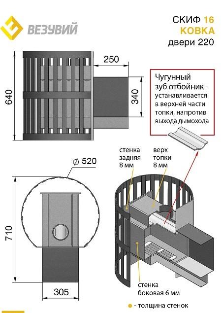 ПЕЧЬ СКИФ КОВКА 16 (220)